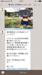 【日本一の芋煮会フェスティバル】